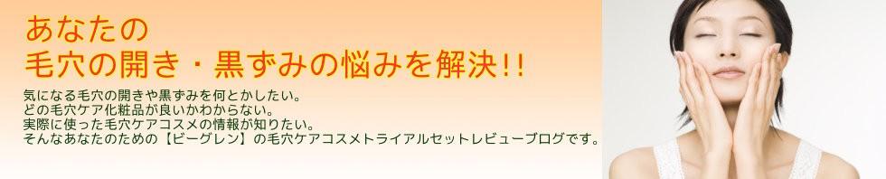 【毛穴の開き・黒ずみ対策】ビーグレンの毛穴ケアトライアルセットセットを徹底検証!!